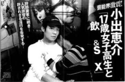 【流出画像】小出恵介と淫行した女子高生のカラダがエロすぎで大興奮www